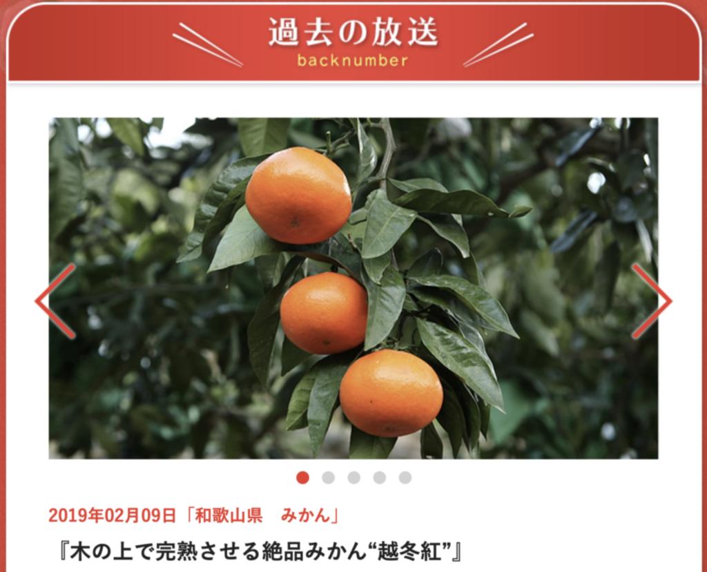 和歌山特産ブランドみかん「越冬紅」