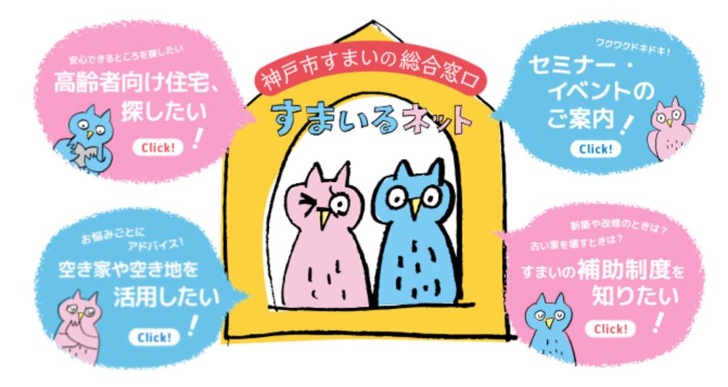 【安心して相談してもらうために、民間事業者と提携したワンストップの窓口を開設】神戸市都市局空家活用課の事例_空き家問題を官民連携で解決へ