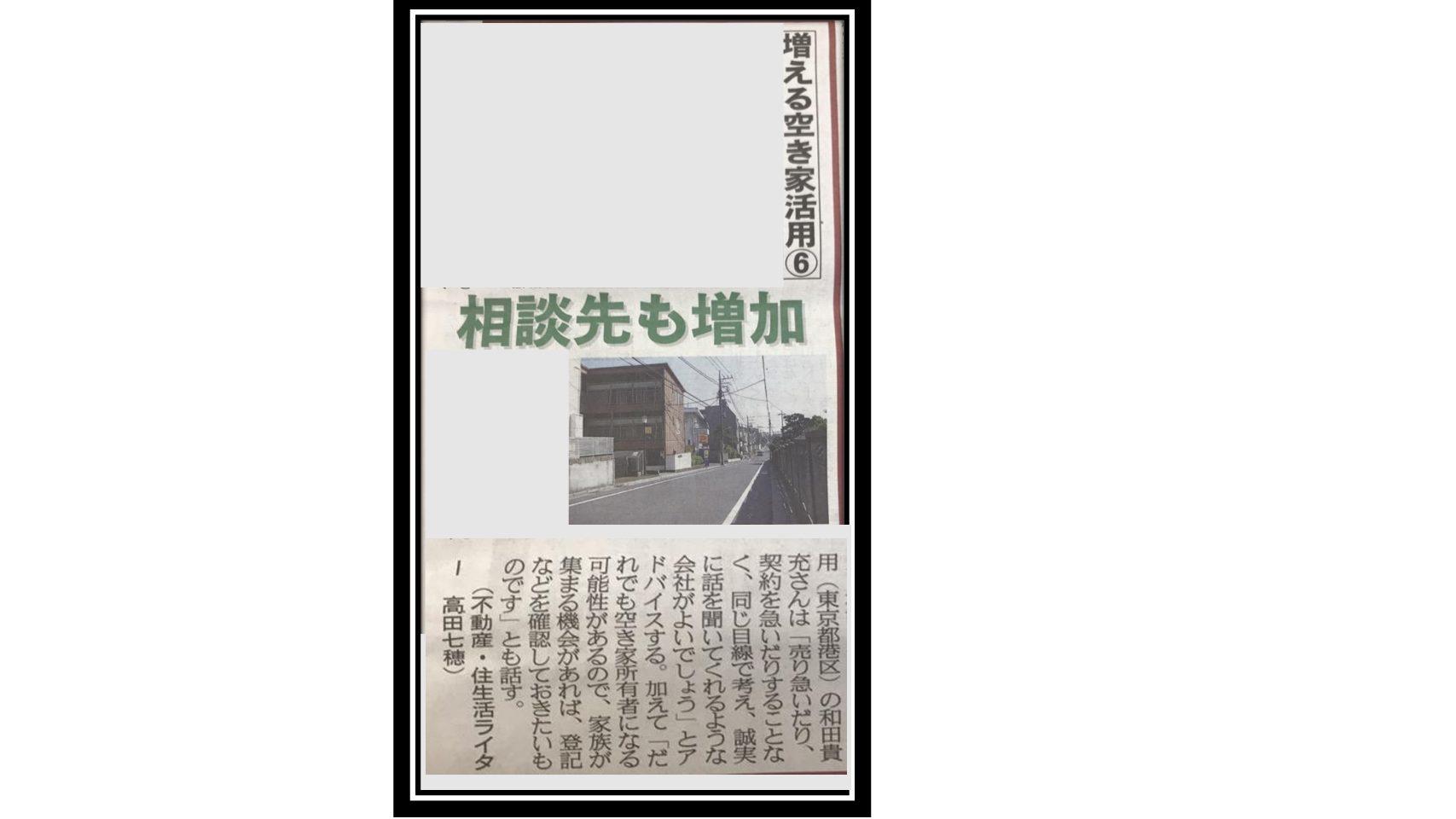 夕刊フジに弊社が掲載されました。