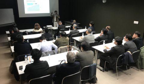 【東京】2月度の不動産業者向け「空き家活用セミナー」を開催しました。