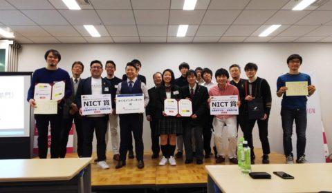 大阪イノベーションハブ主催の「ミライノピッチ2018」にて「NICT賞」を受賞しました。
