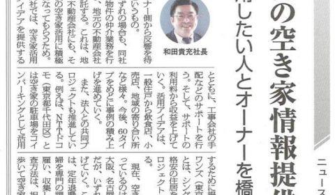 リフォーム産業新聞に弊社が掲載されました。