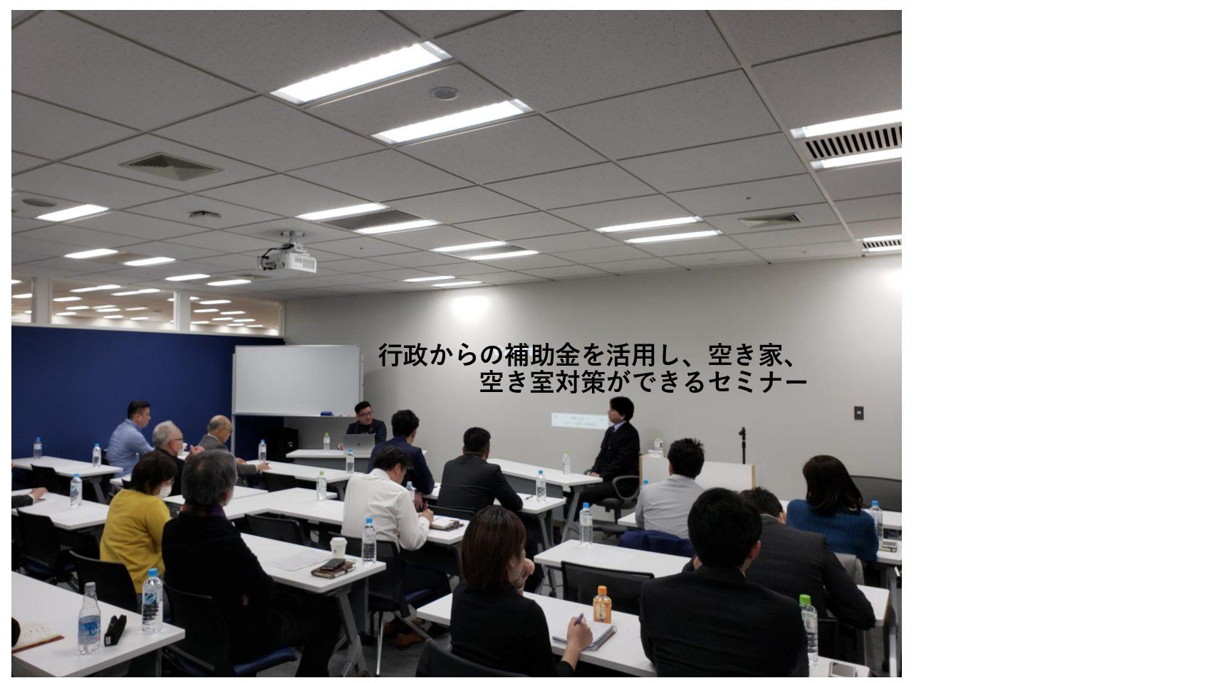 ☆特別限定セミナー☆不動産業者向け「行政からの補助金を活用し、空き家、空き室対策ができるセミナー」を開催しました。