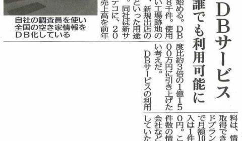 日刊工業新聞に弊社が掲載されました。