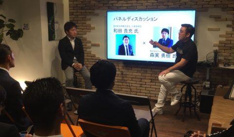 【恵比寿】弊社初の「合同セミナー&交流会」を開催しました。
