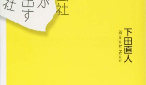 下田直人氏の本「人が集まる会社 人が逃げ出す会社」にて弊社の取り組みが紹介されました。