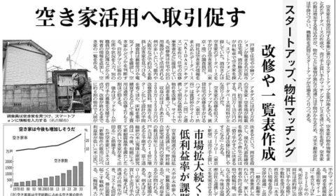 日本経済新聞に弊社が掲載されました。