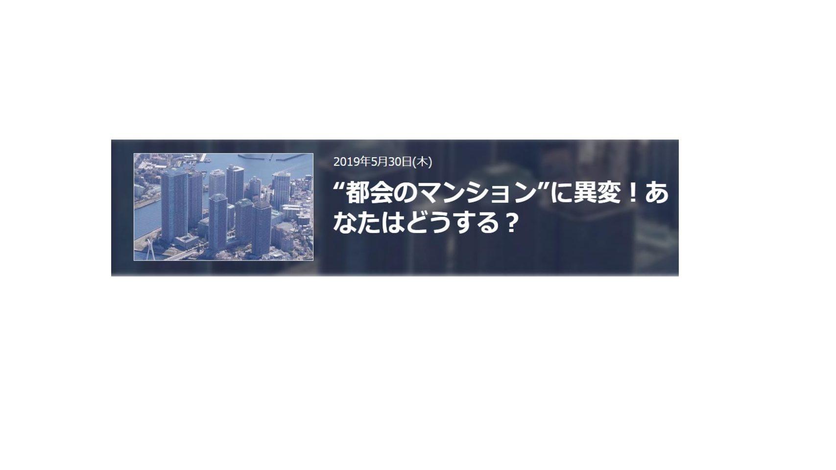 NHK「クローズアップ現代」に弊社の取り組みが紹介されました。