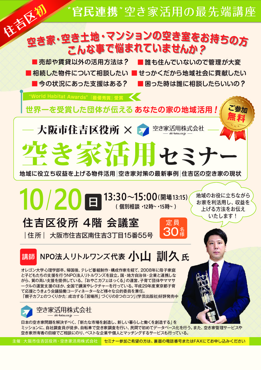 《お知らせ》大阪市住吉区役所と一緒に「空き家所有者」を対象にセミナーを開催します。