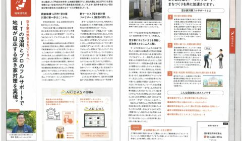 自治体改善のヒントとアイデアを紹介する情報誌「ジチタイワークス」に、空き家活用株式会社が掲載されました。