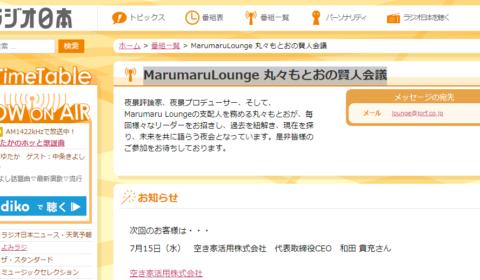 <前編>ラジオ日本「MarumaruLounge 丸々もとおの賢人会議」7月15日(水)24時~放送に、弊社和田が出演いたします!