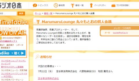 <後編>ラジオ日本「MarumaruLounge 丸々もとおの賢人会議」7月22日(水)24時~放送に、弊社和田が出演いたします!