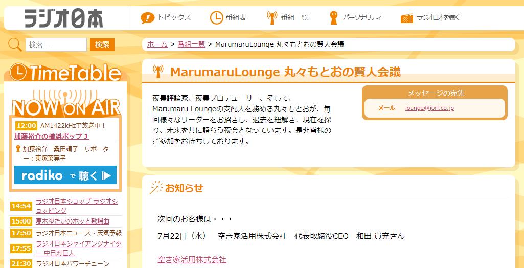 MarumaruLounge 丸々もとお