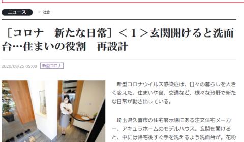 読売新聞に弊社和田のコメントが掲載されました。