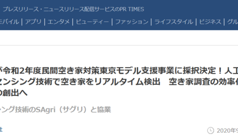 PRタイムスへ投稿、大手複数メディアに転載されました!<人工衛星等によるリモートセンシング技術による空き家リアルタイム検出 令和2年度 民間空き家対策東京モデル支援事業に採択決定!>