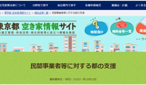 東京都住宅政策本部サイト「民間空き家対策東京モデル支援事業」に掲載されました。