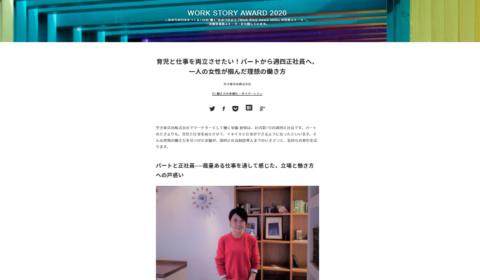 "「Work Story Award 2020」特集ページにて""週四正社員""が紹介されました"