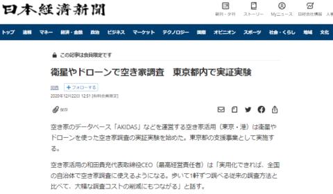 日本経済新聞 電子版に掲載されました!「衛星やドローンで空き家調査」