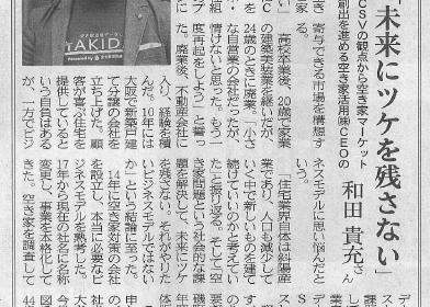 「住宅新報」に掲載されました!