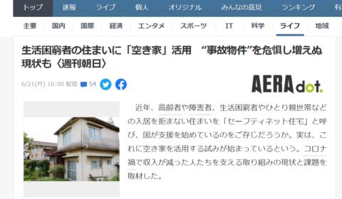 yahooニュース掲載!週刊朝日に取材いただきました