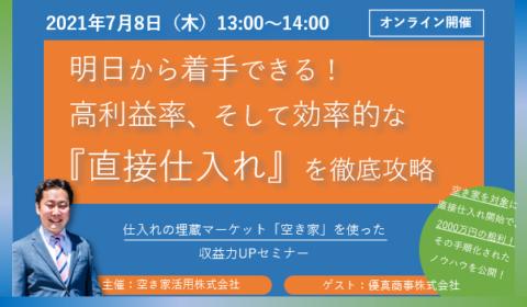 7/8(木)13:00-14:00 @zoom 『直接仕入れ』の埋蔵マーケット「空き家」に注目! / 不動産事業の収益力UPセミナー