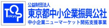 (公財)東京都中小企業振公社ニューマーケット開拓支援事業の支援対象製品に選ばれました!